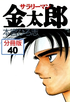 サラリーマン金太郎【分冊版】(40)