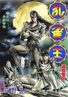 孔雀王 退魔聖伝(2)