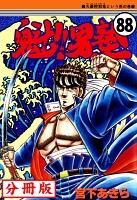 魁!!男塾【分冊版】(88)