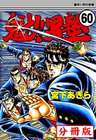 魁!!男塾【分冊版】(60)