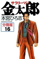 サラリーマン金太郎【分冊版】(16)