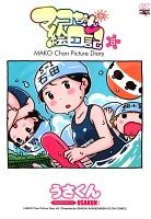 マコちゃん絵日記(8)