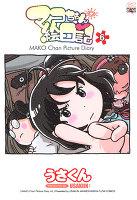 マコちゃん絵日記(6)