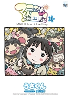 マコちゃん絵日記(11)