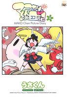マコちゃん絵日記(4)