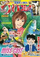 つりコミック2015年5月号