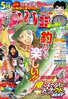 つりコミック2020年5月号