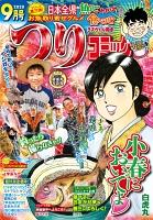 つりコミック2020年9月号