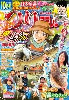 つりコミック2020年10月号