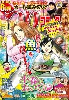 つりコミック2019年6月号