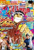 つりコミック2020年8月号
