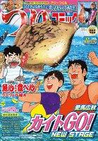 つりコミック2015年8月号