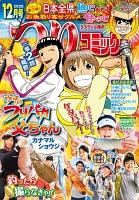 つりコミック2020年12月号