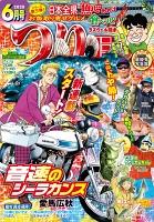 つりコミック2020年6月号