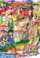 つりコミック2019年10月号