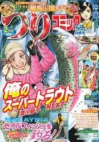 つりコミック2016年2月号