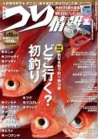 つり情報 2017年1月15日号