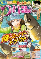 つりコミック2018年9月号