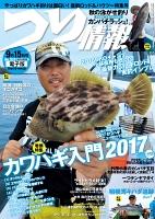 つり情報 2017年9月15日号