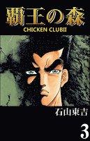 覇王の森 -CHICKEN CLUBⅡ-(3)