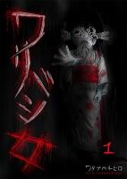 ワリバシ女【フルカラー】(1)