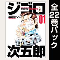 ジゴロ次五郎【全22巻パック】