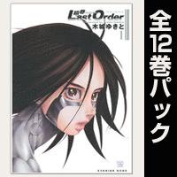 銃夢Last Order NEW EDITION【全12巻パック】