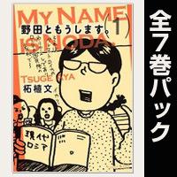 野田ともうします。【全7巻パック】