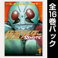 仮面ライダーSPIRITS【全16巻パック】