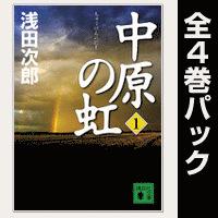 中原の虹【全4巻パック】
