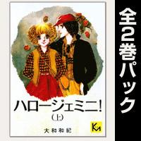 ハロージェミニ!【全2巻パック】