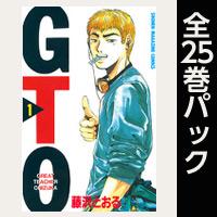 GTO【全巻パック】