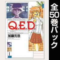 Q.E.D.―証明終了―【全50巻パック】