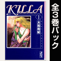 KILLA【全3巻パック】