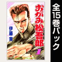 おがみ松吾郎【全15巻パック】
