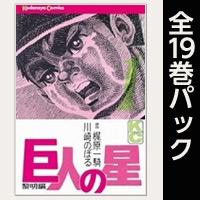 巨人の星【全19巻パック】