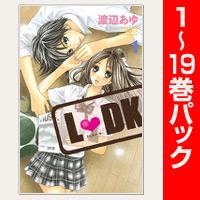 L・DK【1~19巻パック】