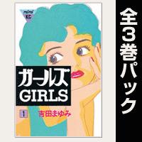 ガールズ【全3巻パック】