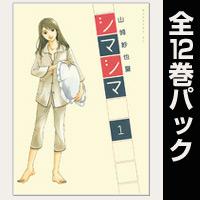 シマシマ【全12巻パック】