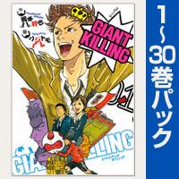 GIANT KILLING【1~30巻パック】