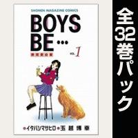 BOYS BE・・・【全32巻パック】