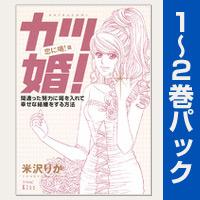 カツ婚!【1~2巻パック】