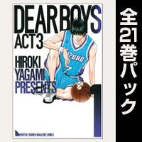 DEAR BOYS ACT 3【全21巻パック】