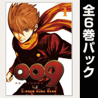 009 RE:CYBORG【全6巻パック】