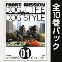 FRONT MISSION DOG LIFE & DOG STYLE【全10巻パック】