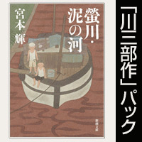 宮本輝 川三部作【全2巻パック】