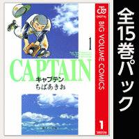 キャプテン【全15巻パック】