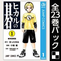 ヒカルの碁【全23巻パック】