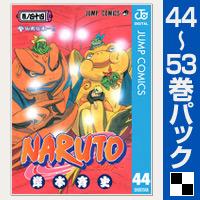 NARUTO―ナルト― モノクロ版【44~53巻パック】