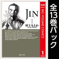 JIN-仁-【全13巻パック】